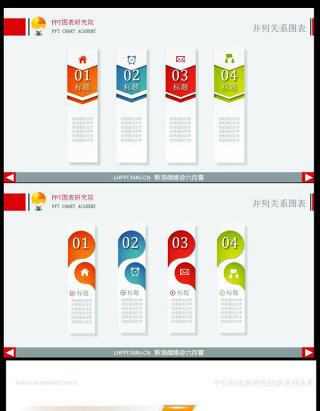 13套并列关系彩色目录ppt图表