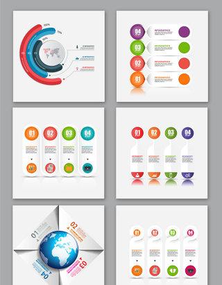 彩色时尚图表PPT元素矢量图标图形