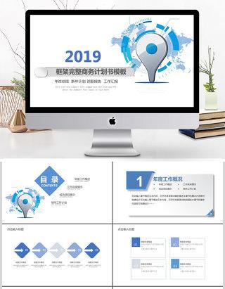 2019蓝色科技商务计划书PPT模板