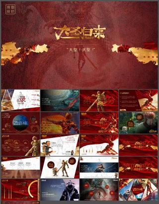 《西游记之大圣归来》3D动画电影ppt模板 (NXPowerLite 复本)