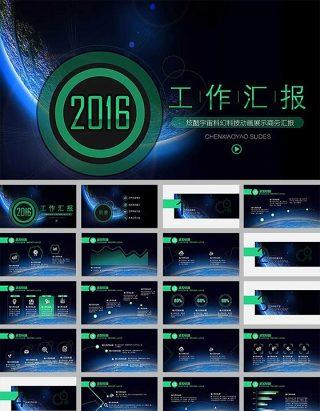 2016地球背景工作汇报绿色ppt模板