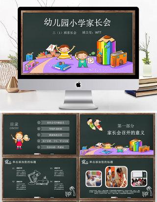 黑板风卡通童趣幼儿园小学家长会PPT模板
