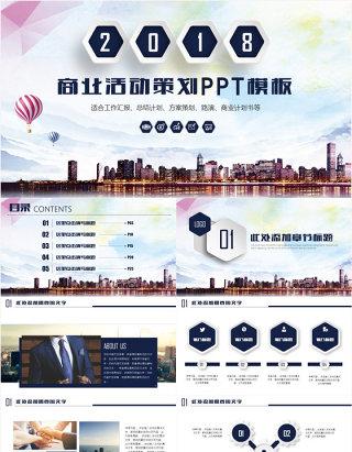 创意大气商务策划营销计划书方案设计PPT