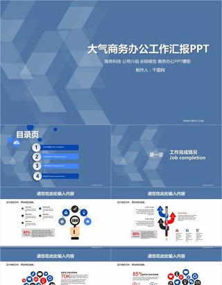 大气蓝色商务办公工作汇报计划总结PPT模版