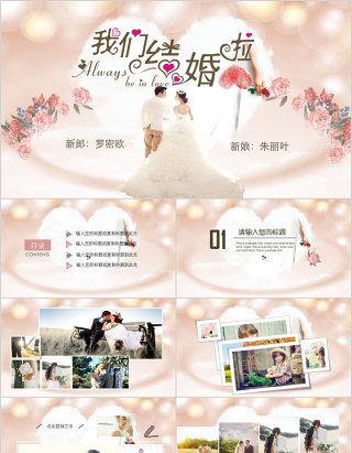 浪漫求婚婚礼典礼相册婚庆策划PPT模板