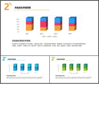 柱状图-数据图表-简约扁平