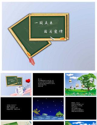 浪漫爱情故事ppt卡通情景剧动态模板