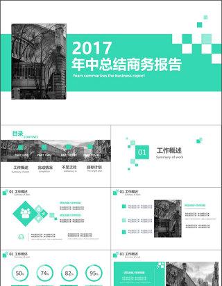 2017商务简约年中总结商务报告PPT模板