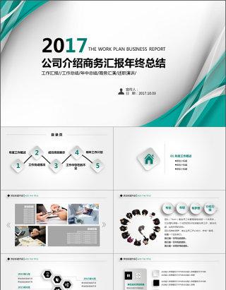 2017公司介绍商务汇报年终总结