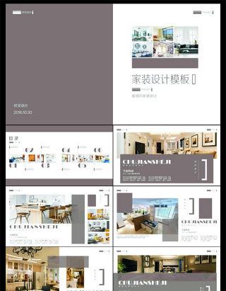 室内装潢家装设计与释义画册风ppt模板