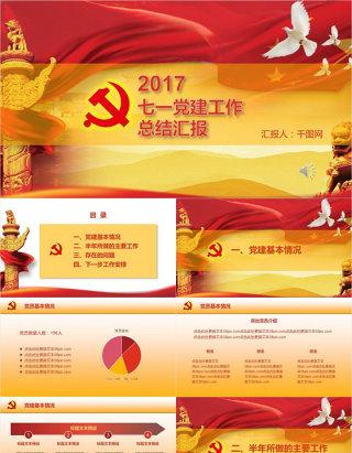 2017七一党建工作总结汇报PPT模板