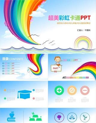超美彩虹卡通PPT儿童教育培训讲座