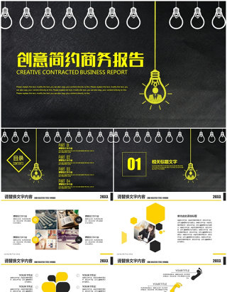 创意灯泡简约商务报告总结计划报告PPT