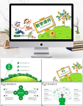 可爱儿童幼儿园教育卡通课件PPT模板