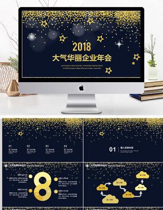 2018大气黑金华丽风格企业年会ppt模板