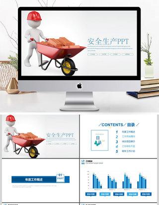 2017年3D小人安全生产宣传教育PPT模板