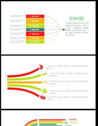 6套彩虹圈数据分析ppt图表打包下载