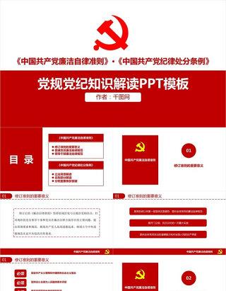 政府党建党规党纪知识解读PPT模板