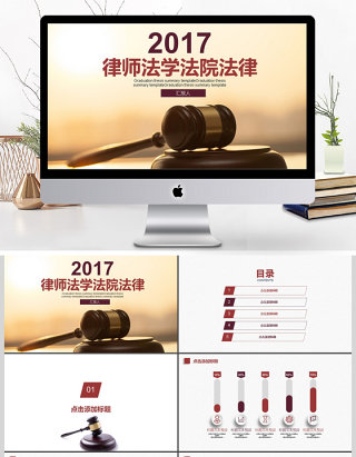 2017年律师法学法院法律ppt