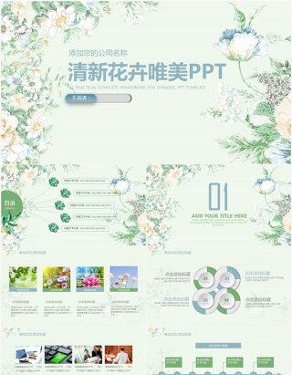 清新花卉唯美PPT