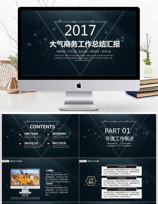 2017大气商务工作汇报商务通用ppt