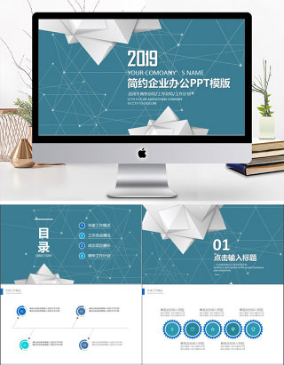 2019蓝色商务风商务汇报PPT模板