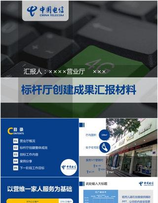 中国电信营业厅创建标杆厅汇报PPT