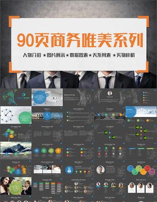 欧美大气商业计划书营销方案商务PPT模板