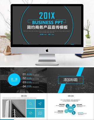 2019蓝黑色简约风产品宣传PPT模版