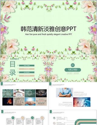 清新时尚文艺韩范小清新手绘花卉PPT模版