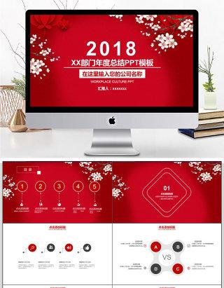 2018部门年度总结计划PPT模板