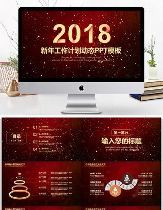 2018年新年计划工作汇报PPT模板