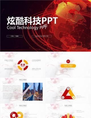 红色地球商务简约炫酷科技ppt模版