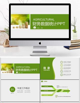 2017年公司财务数据统计分析PPT模板