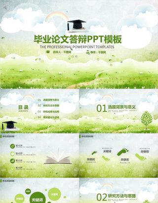 绿色清新毕业答辩PPT模板