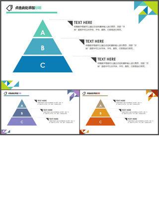 金字塔-关系图表-清新蓝绿