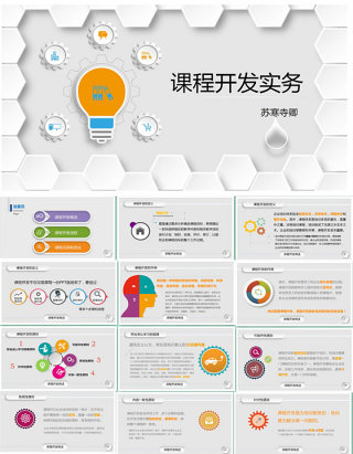 企业课程开发实务PPT课件模板