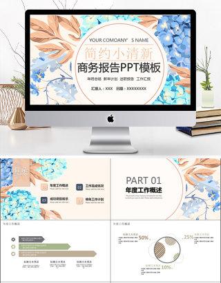 2019粉蓝色清新风商务报告PPT模板