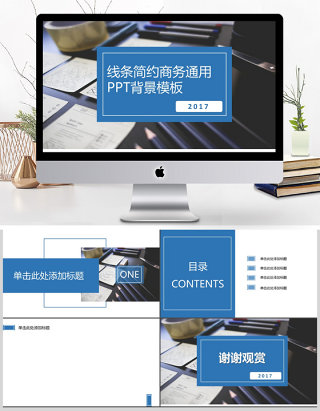 2017蓝色简约线条商务通用PPT背景模板