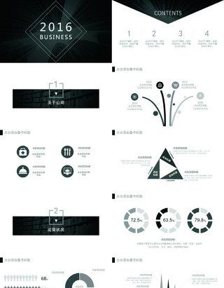 简约线条黑白灰公司介绍产品ppt模板