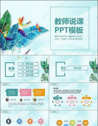 2017小清新教师说课教学通用PPT模板