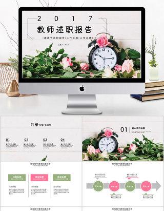 2017小清新风格教师述职报告ppt模板