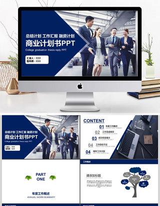2017年高端蓝色商业计划书PPT模板