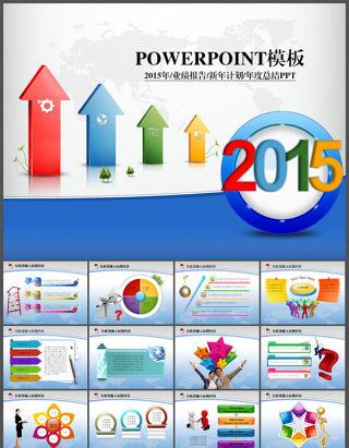 业绩报告、新年计划、年度总结PPT模板