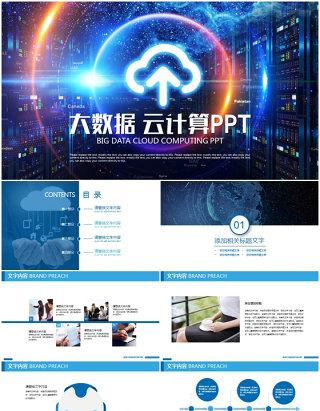 创意科技大数据服务器商务科技云计算ppt