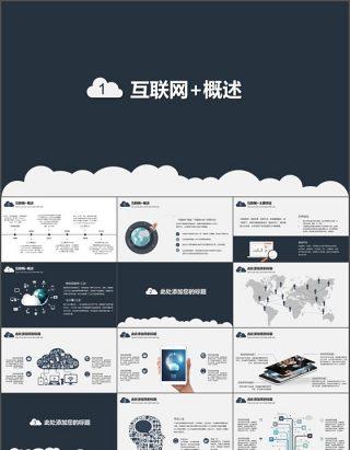 互联网电子商务ppt模板深蓝色
