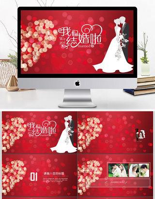 红色大气婚礼背景庆典相册婚庆ppt模板