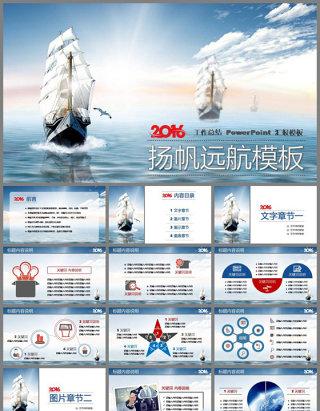 扬帆起航商务年终总结汇报PPT模板