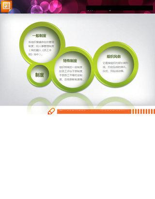 简洁的并列组合关系PPT图表模板