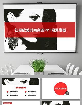 2017大气红色欧美时尚商务PPT背景模板